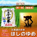 【北海道 米】北海道一の【米】当麻米ほしのゆめ 【無洗米】28年度 米100%!米は鮮度が命!当麻産 籾貯蔵 今摺米 ほしのゆめ 米 内容量:5kg