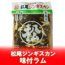 【北海道 ジンギスカン ラム肉】松尾ジンギスカン 味付ラム 400g