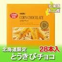 【北海道 ホワイトチョコレート】【北海道限定 とうきびチョコ ホリ】 ホリ とうきびチョコ デラックス(28本入)【チョコレート菓子】