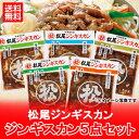 【北海道 ジンギスカン セット 送料無料】松尾ジンギスカン ジンギスカン 5点セット(400g×5パック)