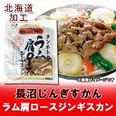 【北海道加工 味付き ラム肉 ジンギスカン】長沼ジンギスカンと言えば誰もが知る、ラム肉 ジンギスカン タレに漬け込んだ ラム肉ジンギスカン 約600g きたくら特価【\1,706】