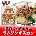 【北海道加工 味付き ラム肉 ジンギスカン】長沼ジンギスカンと言えば誰もが知る、ラム肉 ジンギスカン タレに漬け込んだ ラム肉ジンギスカン 約320g きたくら特価【\842】