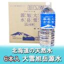 【北海道 水 2リットル】【北海道の水】大雪旭岳源水 2リットル×6本入 1ケース(1箱)