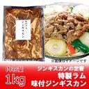 【特価】【焼肉】【ラム肉】【ジンギスカン】【お得】特製 ラム肉 ジンギスカン 1kg特