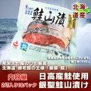 【北海道 鮭 送料無料】 北海道産 鮭 銀聖鮭 山漬け 鮭の切身 【鮭 切身】 化粧箱付き 【鮭 山漬け】