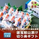 【北海道 鮭 切り身】 北海道の鮭 切り身セット 計2.4kgギフトにも最適!北海道・雄武