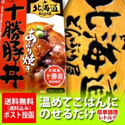 【北海道 豚丼 送料無料】【豚丼 十勝】北海道産の豚肉を使用した【豚丼】十勝豚丼 あぶり焼き(1人前)、【送料無料 豚丼の具】(ぶたどん) きたくら特価【\698】