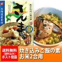 【北海道産 さんま 炊き込みご飯の素 送料無料】北海道産のさ...