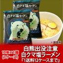 【北海道 ラーメン 乾麺】白くま塩ラーメン 白くまラーメン 白クマ塩ラーメン 1箱(10食) 特価1,800円