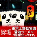 【上野お土産 ラーメン 乾麺】【東京 上野 土産 動物園】ラーメン 醤油味 ラーメン 1ケース(1箱