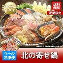 【北海道 寄せ鍋セット 送料無料】 【期間限定】 北海道の具だくさん海鮮鍋セット あったか北の【寄せ鍋】