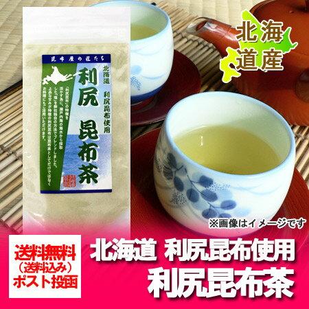 北海道 昆布茶 送料無料 北海道の利尻昆布茶を送料無料 メール便 コンブチャ/こんぶ茶/昆布茶 100 g 価格 777 円