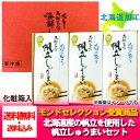 【北海道 シュウマイ 送料無料 ホタテ】ホタテシュウマイ 8ヶ入×3個セット 化粧箱入