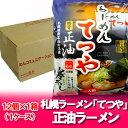 札幌の豚骨正油の王道 ラーメン てつやを乾麺をお届け