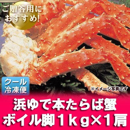 【タラバガニ足】【たらば蟹 足/脚】【浜ゆで 本...の商品画像