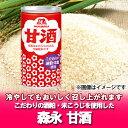 【甘酒 森永 米麹】森永製菓の甘酒はこだわりの酒粕・米麹(こめこうじ)を使用 甘酒 190ml×1缶