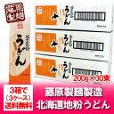 【送料無料 乾麺】【北海道 うどん 乾麺】北海道地粉を使用 ...