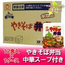 【カップ焼きそば】【やきそば弁当】東洋水産 マルちゃん やきそば弁当(焼きそば弁当・北海道限定販売) 中華スープ付12食入 価格 1798円
