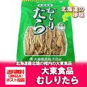 送料無料 北海道 珍味(ちんみ) 有名 大東食品 むしりたら...