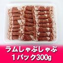 しゃぶしゃぶ ラム 北海道 ラム しゃぶ(ラム しゃぶしゃぶ/ラム肉 しゃぶしゃぶ) 300 g 価格 864円
