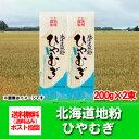 メール便 送料無料 冷麦 乾麺 北海道産地粉を使用した 北海...