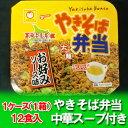 「マルちゃん カップ麺 やきそば弁当 お好みソース味