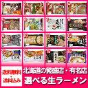 北海道 生ラーメンセット 送料無料 北海...