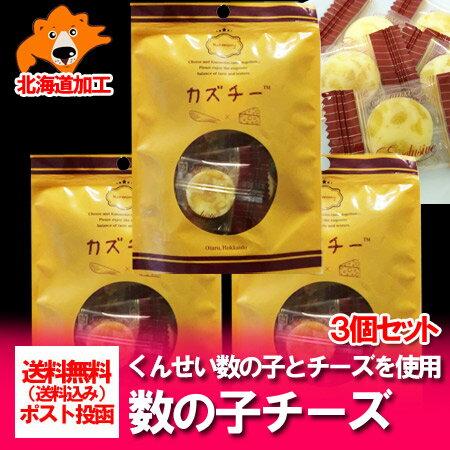 数の子 珍味 チーズ 送料無料 味付数の子とチーズを使用 カズチー 3個 価格 1450 円 チーズ おつまみ