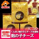 数の子 珍味 チーズ 送料無料 味付数の子とチーズを使用 カズチー 3個 価格 1450 円