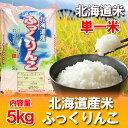 「北海道 米 ふっくりんこ 5kg」北海道産米 ふっくりんこ 米 5kg(北海道産)・北海道米 30年度