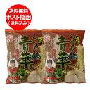 【醤油ラーメン 青葉 送料無料】北海道のラーメン 青葉 乾麺 スープ付き 醤油 ラーメン 2個セット