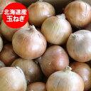 北海道 たまねぎ 送料無料 玉葱 北海道産の玉ねぎ 20kg(Mサイズ) 玉ねぎ 箱 1ケース 価格 3501円 タマネギは富良野産もしくは北見F1