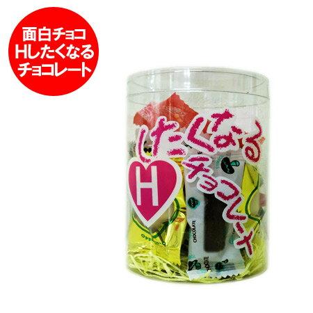 Hしたくなるチョコレート(12粒入)価格 648円 価格「チョコレート 菓子 プレゼント イベント」最適!
