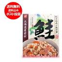 「北海道産 鮭 炊き込みご飯の素 送料無料」北海道産の鮭を使用した炊き込みご飯の素 2合用 (2〜3