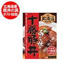 北海道 豚丼 送料無料 ぶた丼 十勝 北海道産の豚肉を使用した豚丼 十勝豚丼 あぶり焼き(1人前) 送料無料 豚丼の具(ぶたどん) 価格 790 円