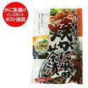 ズワイガニ使用のお茶漬け メール便 送料無料でお届け 蟹茶漬け 価格 868円