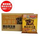 北海道 ラーメン 熊出没注意 ラーメン 味噌(みそ) 10食 1ケース(1箱) 価格 1800円 藤原製麺 ラーメン