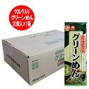 クロレラ 入り 乾麺 グリーン麺/グリーンめん 280 g×20束 1箱(1ケース) 価格 2592 円 ひやむぎ/冷麦/冷や麦