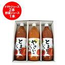 ショッピングトマトジュース 北海道 のぐち北湯沢ファーム トマトジュース 1リットル×2本・野菜ジュース 1リットル×1本 計3本 ネット通販特別価格 4200円 のし対応