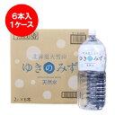 【北海道 水 2リットル】【北海道の水】ゆきのみず(水) 2リットル×6本入 1ケース(1箱) 価格 598円