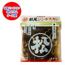 【北海道 ジンギスカン ラム肉】松尾ジンギスカン 味付 特上ラム 400g 価格 1100 円