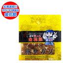 加工地 北海道 豚 サガリ 味付き 北海道旭川の焼き肉 金花郎 豚さがり 250g 価格 540 円