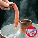 【海鮮鍋】【かにしゃぶ】 【かに むき身】 北海道 カニしゃ...