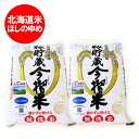 新米「送料無料」「無洗米」令和元年産 米 北海道米 当麻産 米 ほしのゆめ 2kg(1kg×2) 価格 1600円
