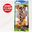 餅 北海道 もち 送料無料 北海道産 かぼちゃを使用した かぼちゃもち 3個入 価格 501 円 送料無料 お餅 メール便 かぼちゃ だんご