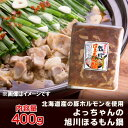 【もつ鍋】【ホルモン 鍋】北海道産の豚 ホルモンを使用した、旭川のホルモン 鍋 400g きたくら特価【\498】