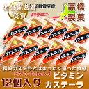【北海道・旭川市で製造】長崎カステラとはまったく違った食感のビタミン カステーラ12個入り