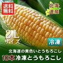 【北海道】北海道産とうもろこし 送料無料 とうもろこし(2Lサイズ) 冷凍 10本北海