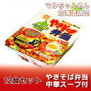 【カップ焼きそば】【やきそば弁当】東洋水産 マルちゃん やきそば弁当(焼きそば弁当・北海道限定販売)