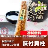 【北海道 珍味(ちんみ) 】 珍味 ほたて貝 味付き60g  メール便 味付き帆立貝 北海道 《きたくら特価639》